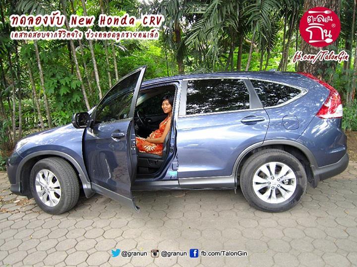รีวิว ทดลองขับ รถฮอนด้า CRV