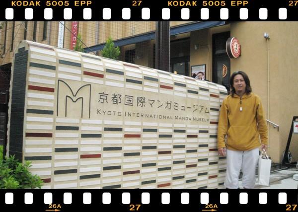 ภาพที่ระลึก Manga Museum เมื่อปี 2008