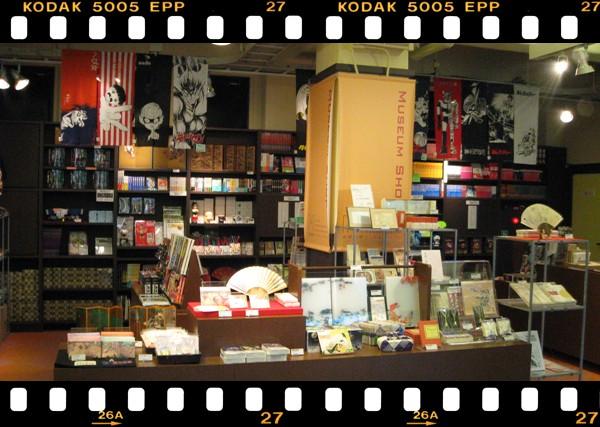 ด้านใน ด้านหน้าของ Manga Museum