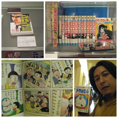 โดราเอมอน ตอนแรก ฉบับภาษาญี่ปุ่น