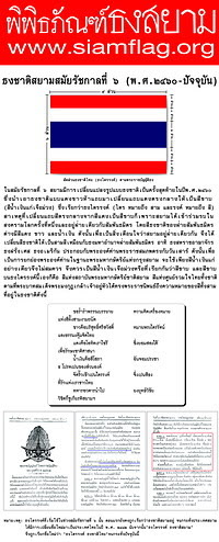 คลิกที่นี่...เพื่ออ่านประวัติธงชาติไทยในสมัยรัชกาลที่ ๖ หรือ ธงไตรรงค์