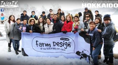 Farm Design Franchise